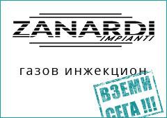 Газов инжекцион Zanardi