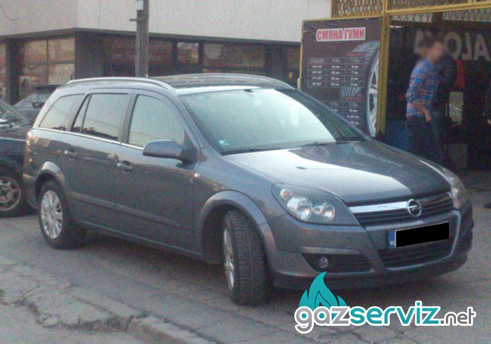 Opel Astra H с газова уредба Zanardi - Сервиз София