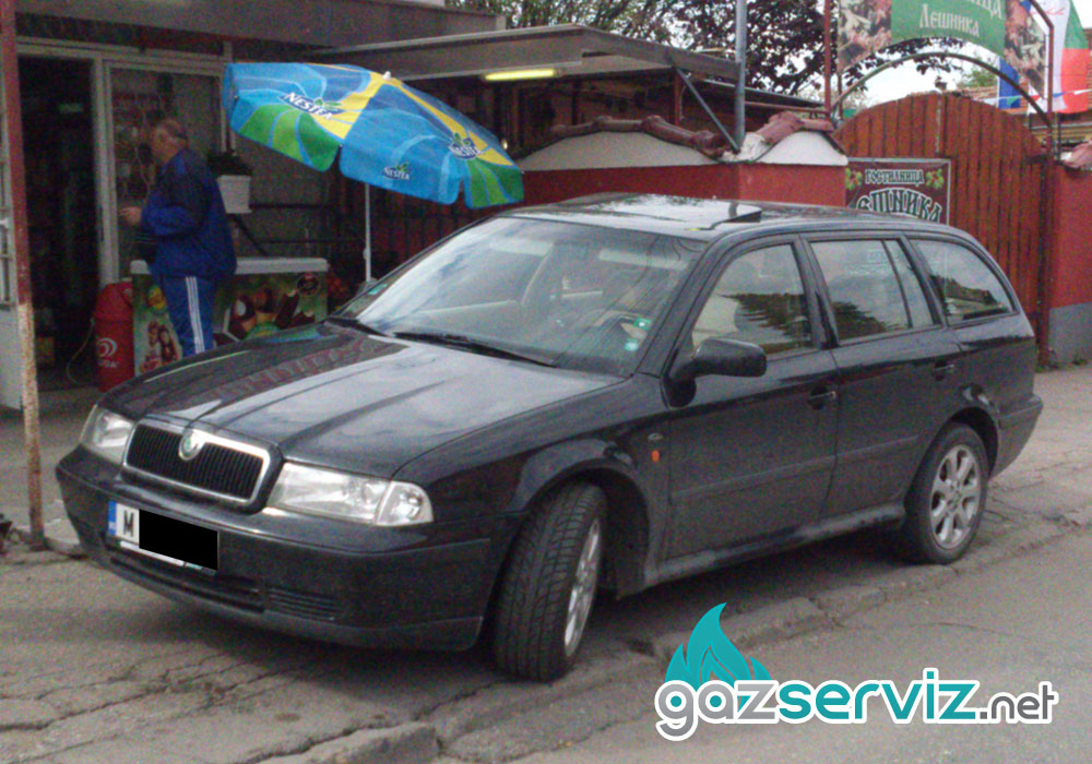 Газови инжекциони монтаж Skoda Octavia софия сервиз
