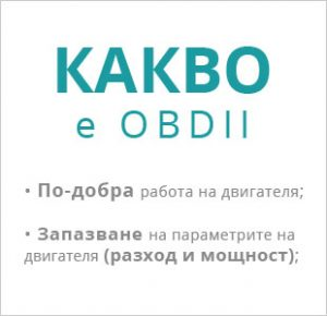 Какво е OBD II Газ Сервиз София, газови инжекциони, газови уредби, АГУ
