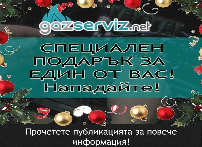 Подарък за един от вас! Газ сервиз / Газови инжекциони / Газов инжекцион / газова уредба