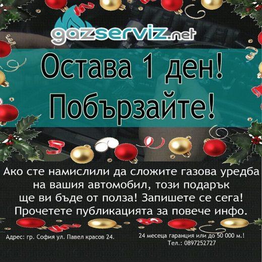 Подарък, промоция - газов инжекцион, газови уредби, газови инжекциони, София