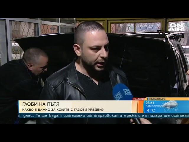 Интервю с Bulgaria ON AIR - Българинът кара на газ, но поддържа ли газовата си уредба - В интервюто ще чуете подробности за узаконяването и Акцията на КАТ за газовите уредби.